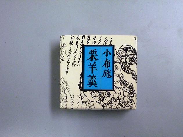 ミニ栗ようかん(3本入)