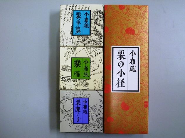 小布施堂 栗の小径(栗菓子3点セット)