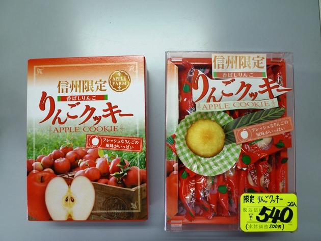 信州限定 りんごクッキー(20入り)